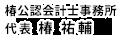 椿公認会計事務所 代表 椿 祐輔